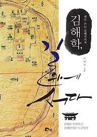 김해학-앞표지.jpg