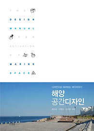 해양디자인-앞표지.jpg