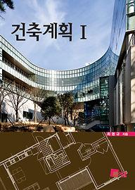 건축계획-표지.jpg