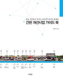 간판개선사업-표지.jpg