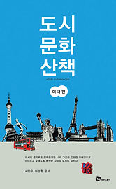 도시문화산책(미국편)-앞표지.jpg