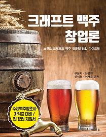 맥주창업론-앞표지.jpg