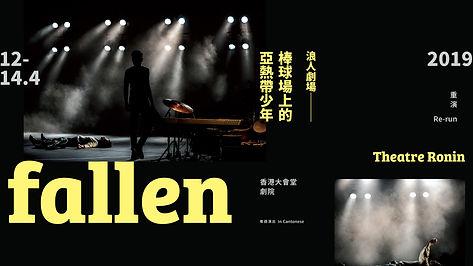 2019 Fallen-Presale_Facebook cover-20190