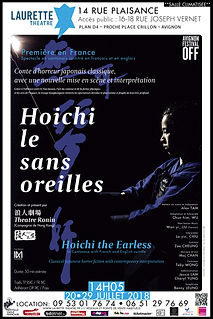 Hoichi the Earless-Poster-Final-01.jpg