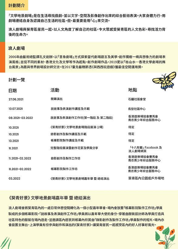 Annual flyer_TR_2-02.jpg