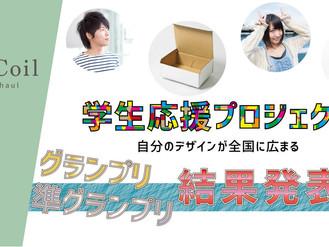 無料梱包キットデザインコンペのグランプリ発表。