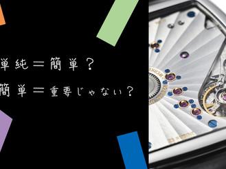 時計修理の単純作業=簡単=重要じゃない?