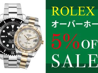 【ロレックス】オーバーホール5%OFFセールのお知らせ