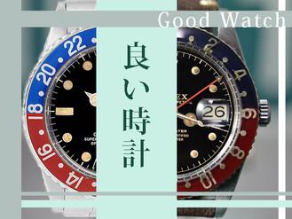 良い時計の今と昔