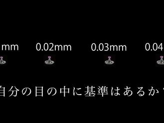 時計修理における基準という感覚