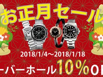 新年お正月セールのお知らせ