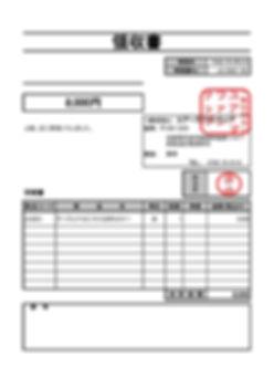 グーグルマイビジネス活用セミナー領収書_ページ_1.jpg