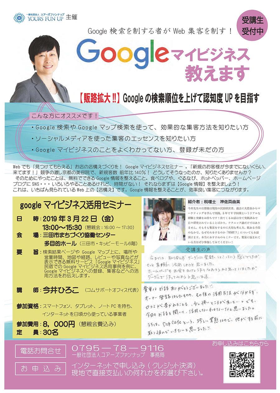 今井ひろ子Googleマイビジネス活用講座チラシ小.jpg