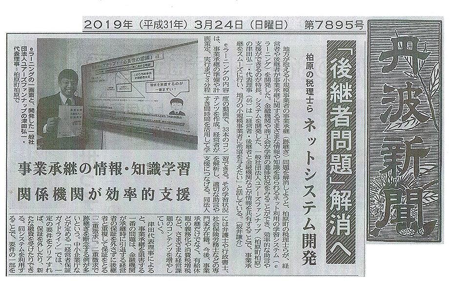 丹波新聞.jpg