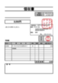 グーグルマイビジネス活用セミナー第2弾 領収書初級.jpg
