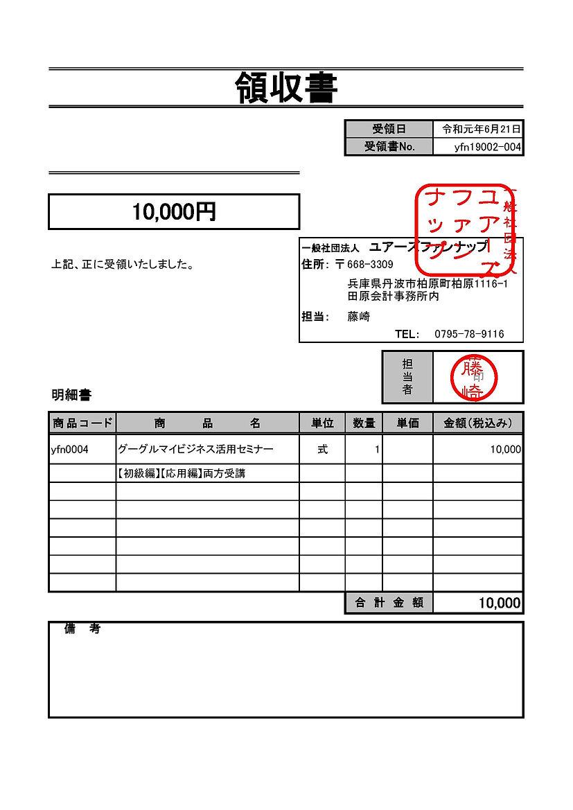 グーグルマイビジネス活用セミナー第2弾 領収書両方.jpg