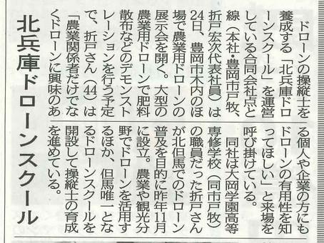 北近畿経済新聞に載りました