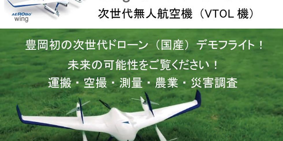 次世代無人航空機デモフライト