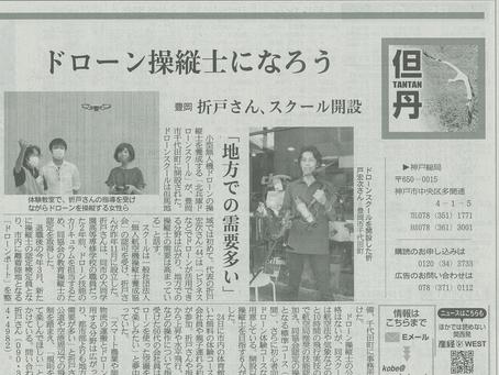 産経新聞に載りました