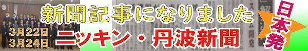 新聞だよ3.jpg