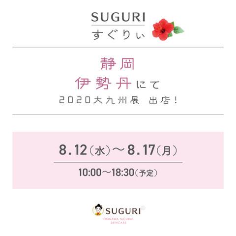 静岡伊勢丹「大九州展」出店します!