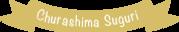 churashimasuguri