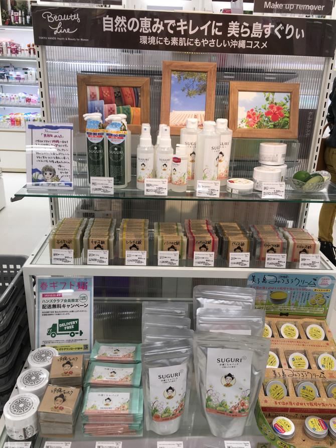 【東急ハンズ新宿店】にてSUGURI商品の期間限定取り扱いスタート!