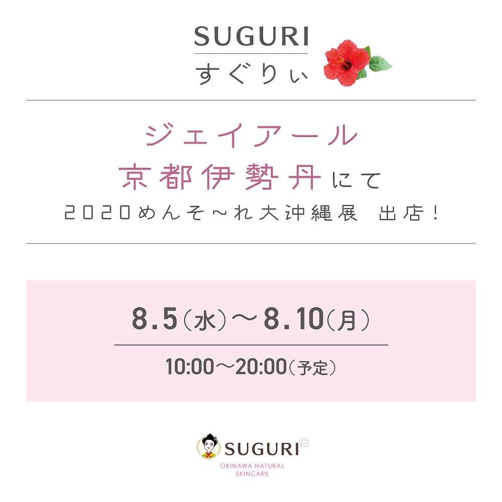 ジェイアール京都伊勢丹 2020大沖縄展出店! 8/5(水)~8/10(月)