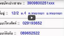 e-Service (MWA, 2012)