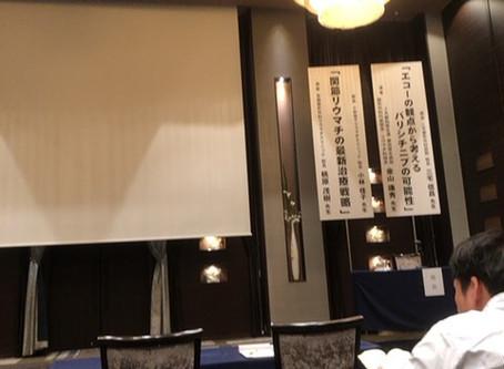 静岡にて JAK阻害剤
