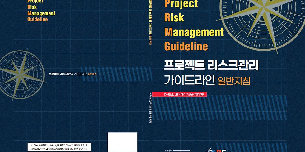 PRM 가이드라인 워크숍지침 워크숍 (대면)