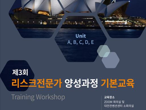 [KVEI] 제3기 리스크전문가 기본교육 개최