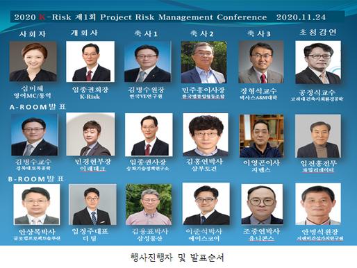 (발표자료) 제1회 PRM 컨퍼런스 발표자료 다운로드