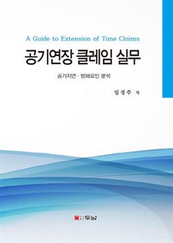 공기지연 클레임 실무 책 표지