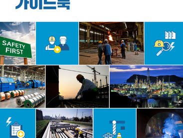 [고용노동부] 산업재해예방을 위한 안전보건관리체계 가이드북 배포