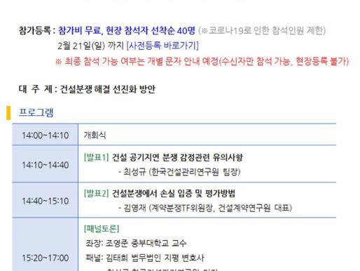 [VB 뉴스] 한국건설관리학회 계약분쟁포럼 (2021년 1차) 최성규 VB 주제발표