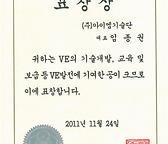 2011 국토해양부장관(권도엽) 표장장.PNG