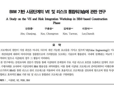 [RM Daily 논문] 안찬종 외(2019) BIM 기반 시공단계의 VE 및 리스크 통합워크숍에 관한 연구