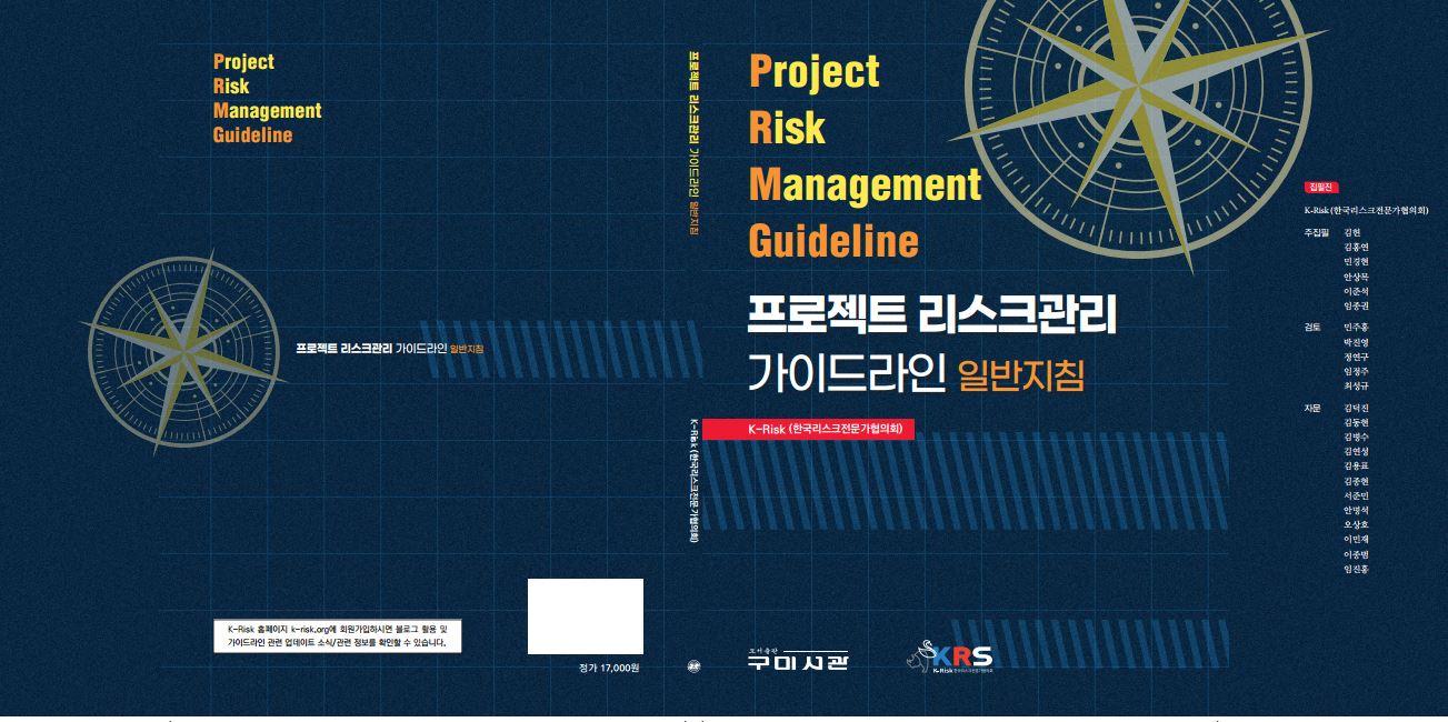 PRM Guideline 일반지침표지앞뒤전체