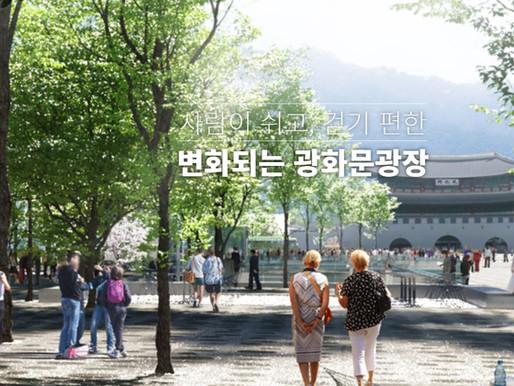 [VB 뉴스] 광화문광장의 변신