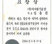 2006 건설교통부장관(추병직) 표장장.PNG