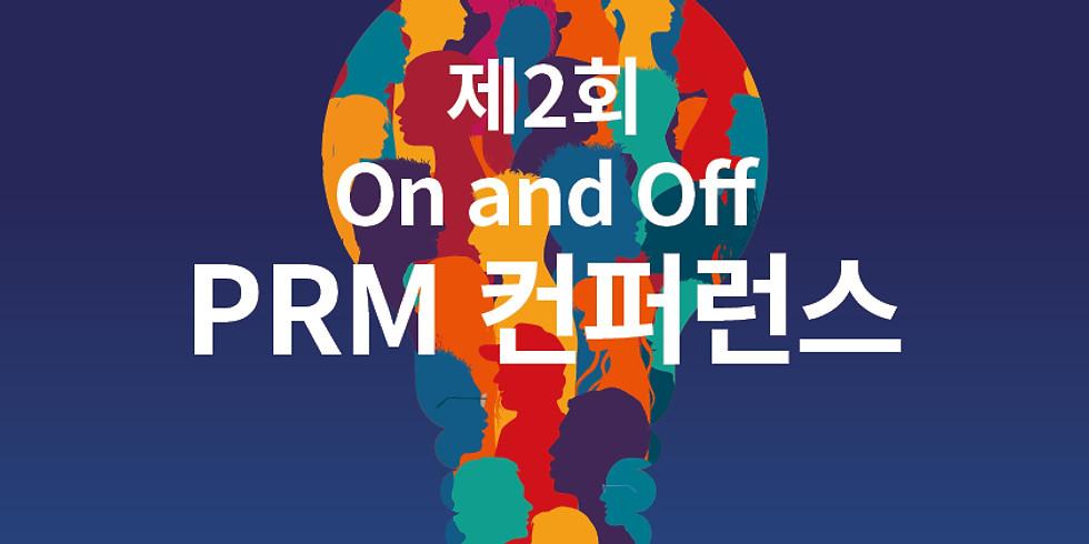 제2회 PRM 컨퍼런스 준비위원회