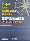 PRM 가이드라인 일반지침.PNG