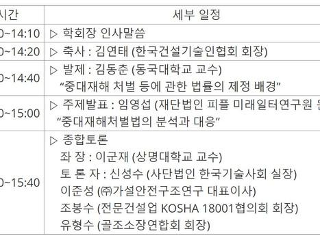 [K-Risk뉴스] 한국건설안전학회 2021년 제1회 건설안전 세미나 개최
