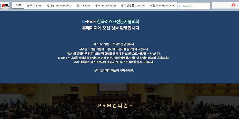 2월 정기운영회의 - K-Risk 홈페이지 사용설명회