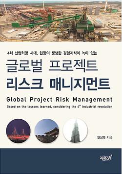 글로벌 프로젝트 리스크 매니지먼트 책 표지