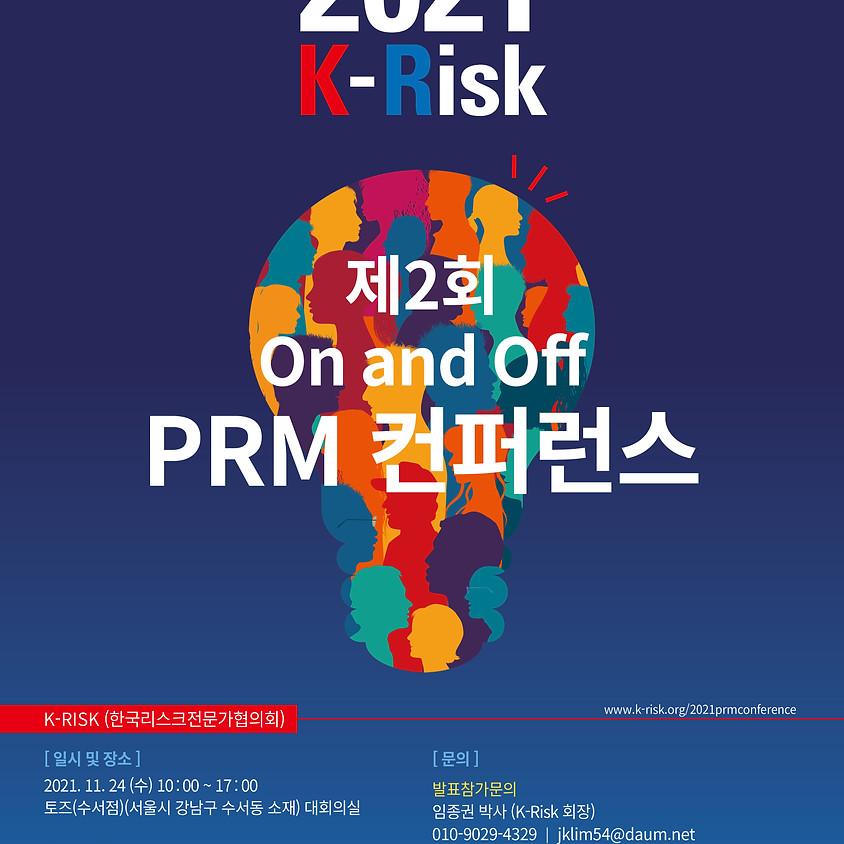 제2회 PRM 컨퍼런스
