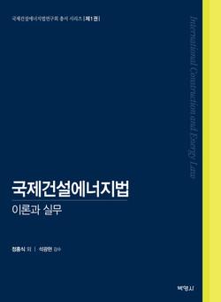 국제건설에너지법 이론과 실무 책 표지