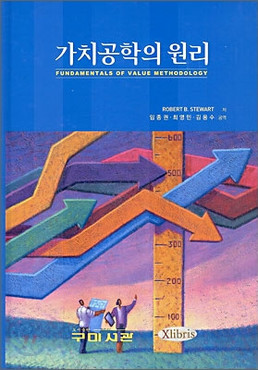 가치공학의원리 책표지.jpg