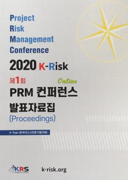 사본 -제1회 PRM 컨퍼런스 발표자료집.jpg